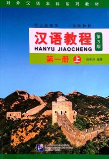 HANYU JIAOCHENG 1A TEXTBOOK (CHINESE COURSE...